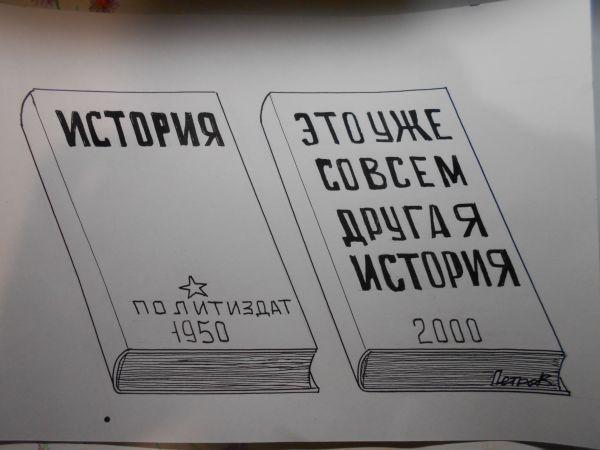 Карикатура: История, Петров Александр