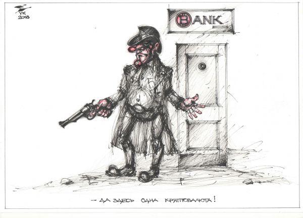 Карикатура: - Да здесь одна криптовалюта !, Юрий Косарев