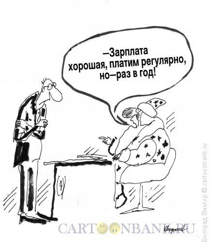 Карикатура: На работу к Деду Морозу., Богорад Виктор