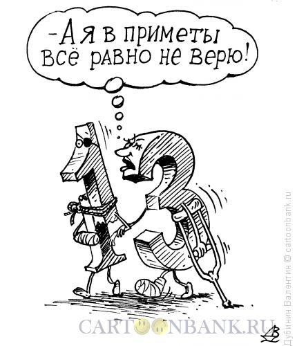 Карикатура: Невезучая пара, Дубинин Валентин