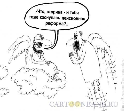 Карикатура: Пенсионная реформа, Шилов Вячеслав