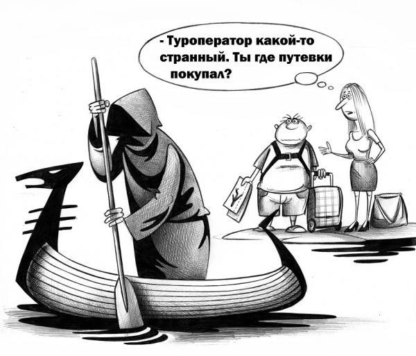 Карикатура: Туроператор, Сергей Корсун