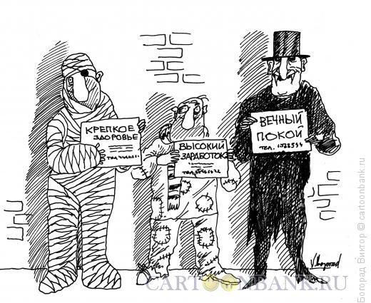 Карикатура: Люди с рекламными объявлениями, Богорад Виктор