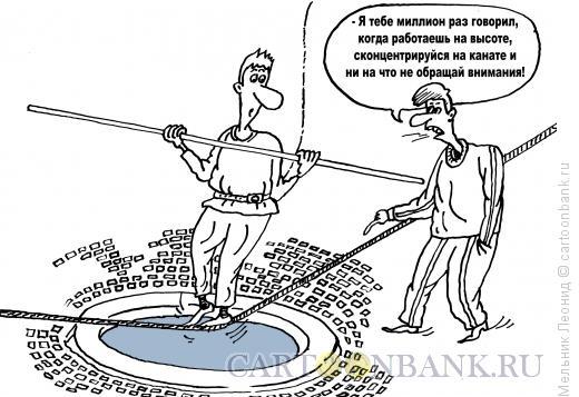 Карикатура: Наставник, Мельник Леонид