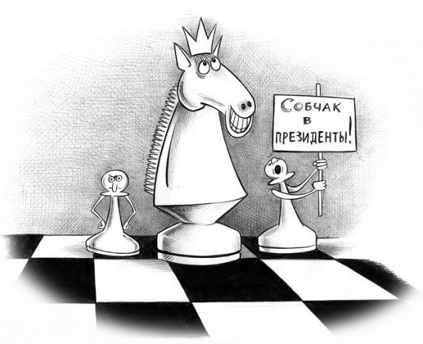 Карикатура: Собчак в президенты!, Сергей Корсун