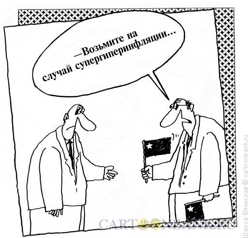 Карикатура: Супер гипер инфляция, Шилов Вячеслав