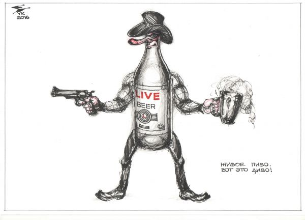 Карикатура: Живое пиво . Вот это диво ! Выгонит вон хандру и самогон ., Юрий Косарев
