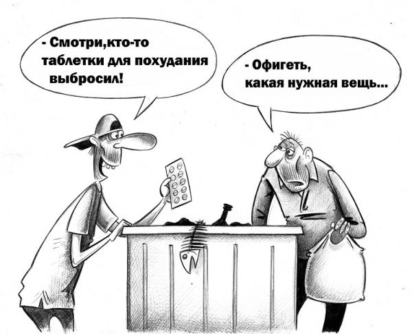 Карикатура: Бомжи, Сергей Корсун