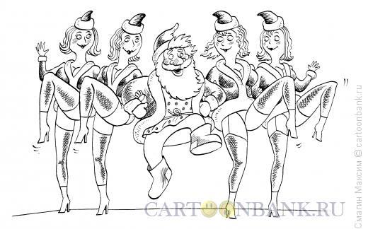 Карикатура: Новогодний канкан, Смагин Максим