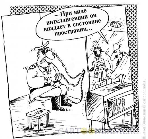 Карикатура: Состояние прострации, Шилов Вячеслав