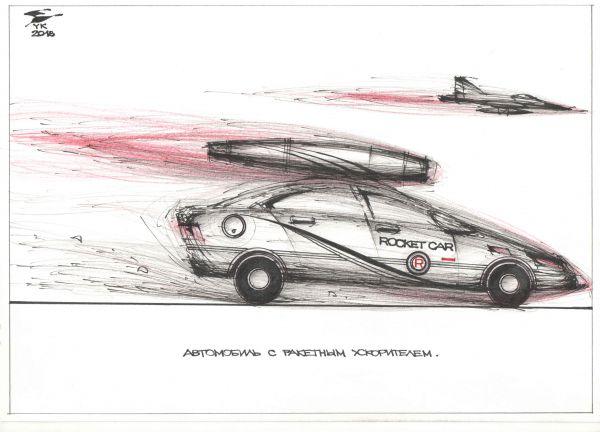 Карикатура: Автомобиль с ракетным ускорителем . Примерно такие ставили на экспериментальные вездеходы еще в шестидесятые ., Юрий Косарев