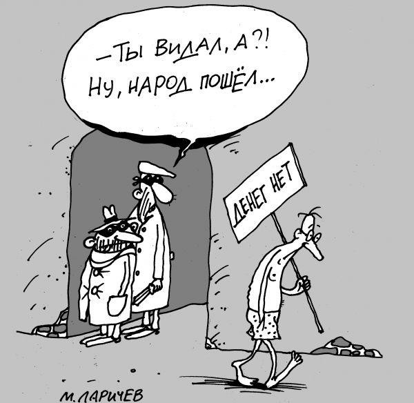 Карикатура: народ, михаил ларичев
