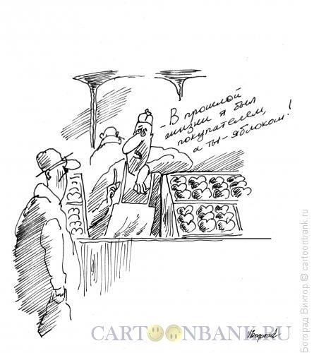 Карикатура: Продавец-философ, Богорад Виктор