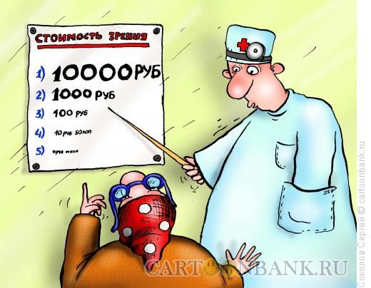 Карикатура: смотри - плати, Соколов Сергей