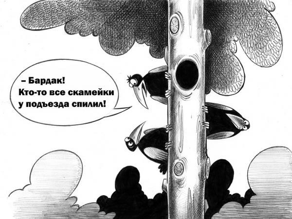 Карикатура: Бардак, Сергей Корсун