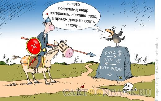 Карикатура: курс рубля, Кокарев Сергей