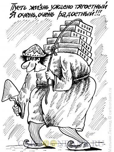 Карикатура: Радостный имигрант, Мельник Леонид