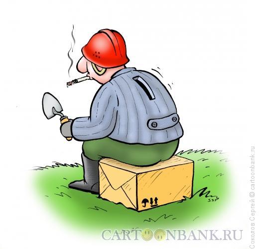 Карикатура: время - деньги, Соколов Сергей