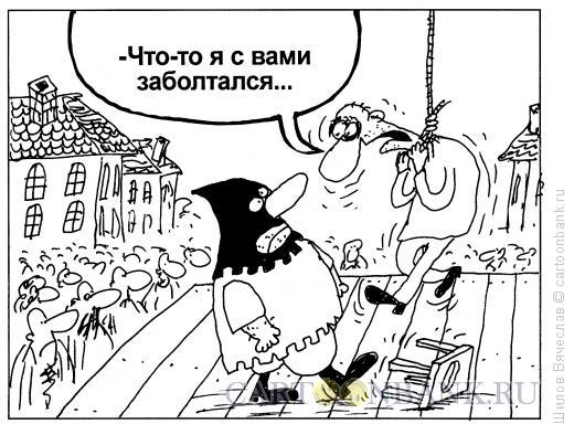 Карикатура: Заболтался, Шилов Вячеслав