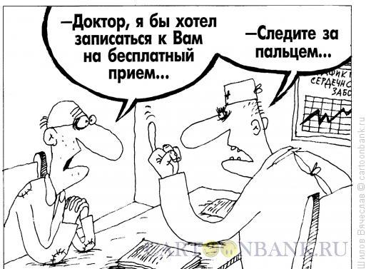 Карикатура: Палец, Шилов Вячеслав
