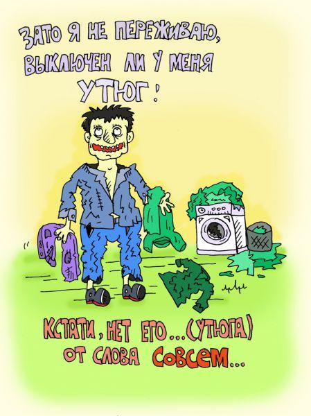 Карикатура: помятость - это стильно!, leon2008
