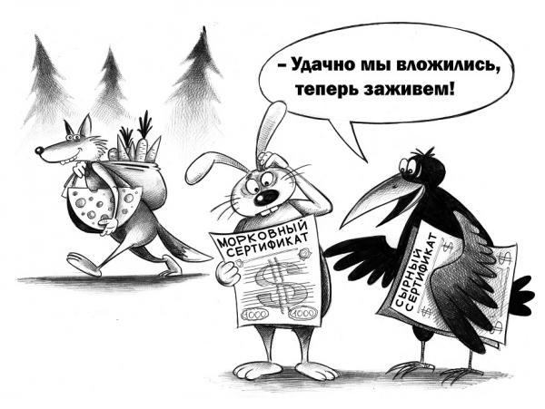 Карикатура: Удачно вложились, Сергей Корсун