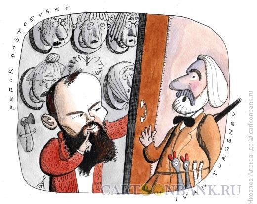 Карикатура: Достоевский и Тургенев, Яковлев Александр