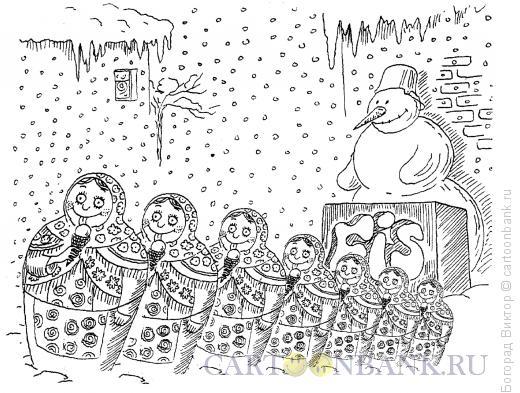 Карикатура: Непобедимая Россия, Богорад Виктор