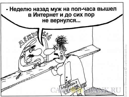 Карикатура: Пропажа, Шилов Вячеслав
