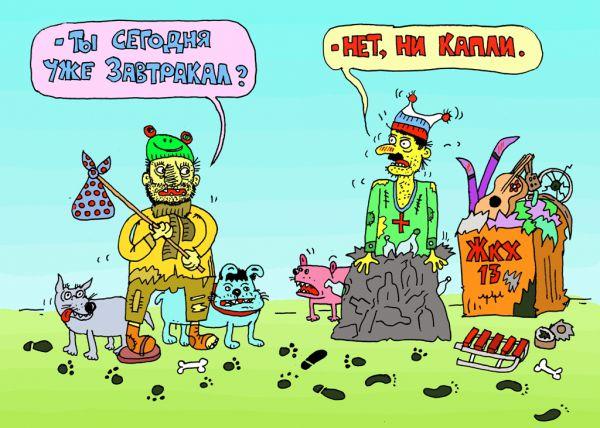 Карикатура: что ж за день такой-то... с утра не задался..., leon2008