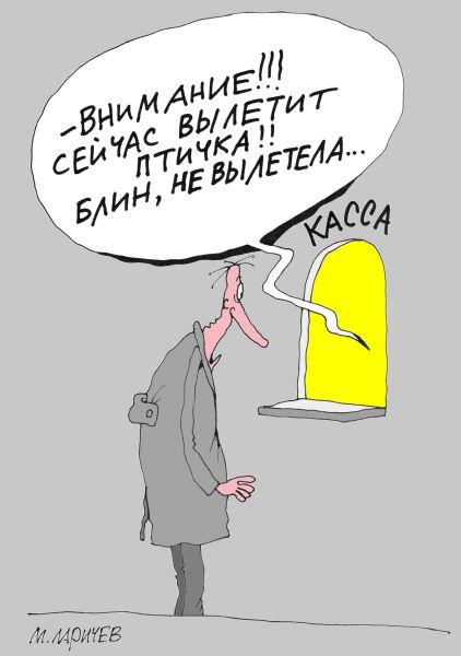 Карикатура: Птичка, Михаил ларичев