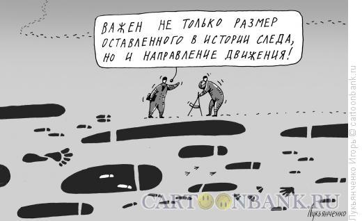 Карикатура: След в истории, Лукьянченко Игорь