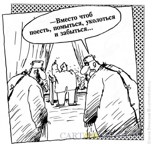 Карикатура: Трибун, Шилов Вячеслав