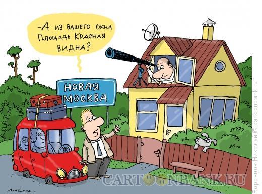 Карикатура: Новая Москва, Воронцов Николай