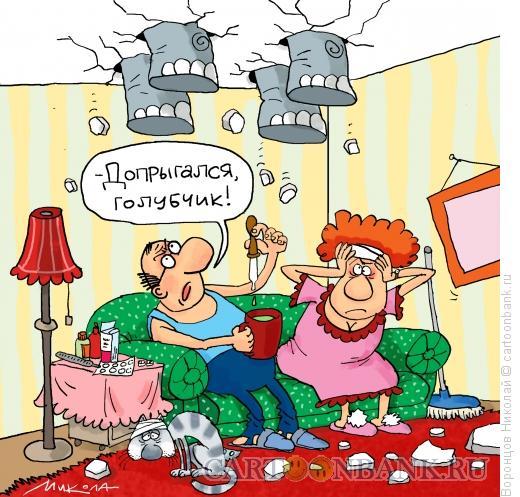 Карикатура: Сосед допрыгался, Воронцов Николай