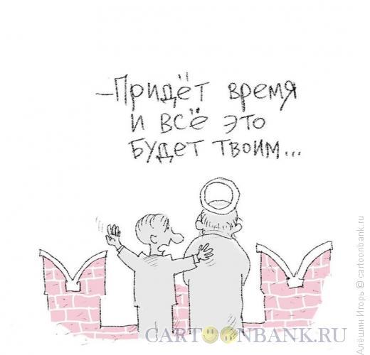 Карикатура: всё это будет твоим, Алёшин Игорь