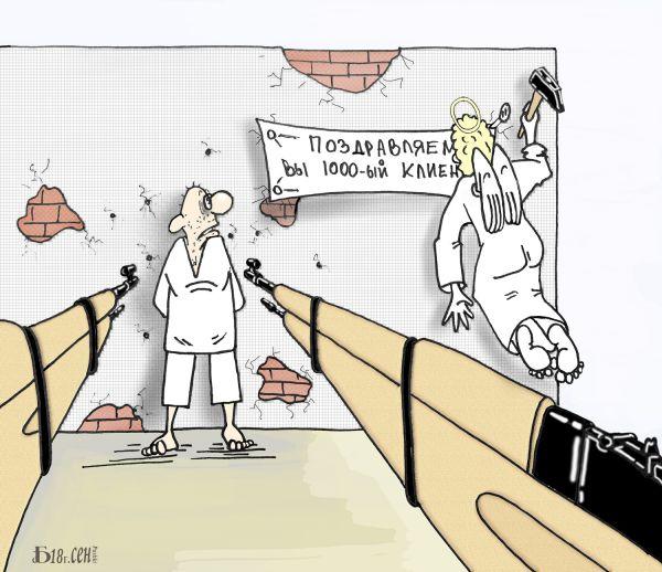 Карикатура: Юбилейный клиент, БАД