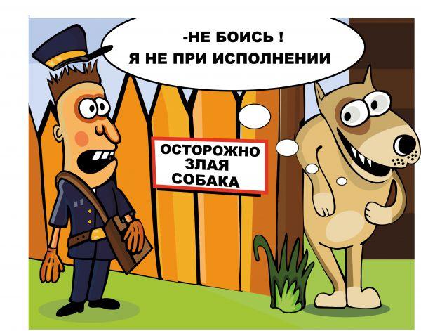 Карикатура: Счастье почтальона, somnambula