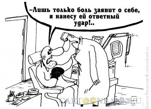 Карикатура: Угроза, Шилов Вячеслав