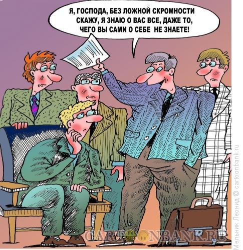 Карикатура: Все знаю!, Мельник Леонид