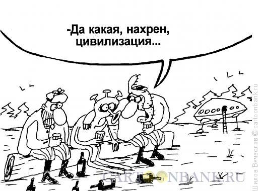 Карикатура: Цивилизация, Шилов Вячеслав