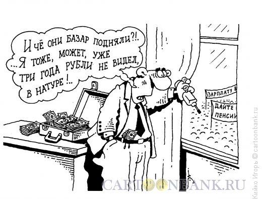 Карикатура: Удивленный, Кийко Игорь