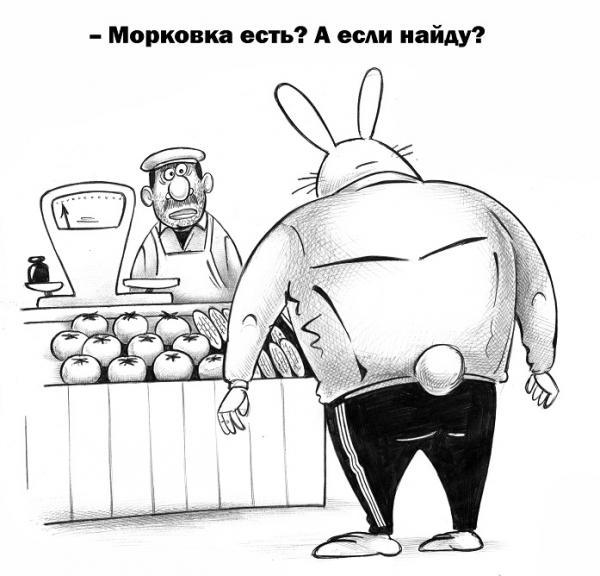 Карикатура: Морковка есть?, Сергей Корсун