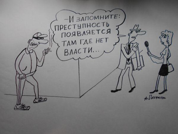 Карикатура: Преступность и власть, Петров Александр