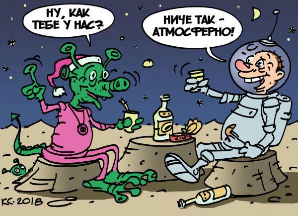 Карикатура: Атмосферно!, Вячеслав Капрельянц