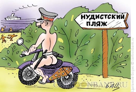 Карикатура: Нудист, Цыганков Борис