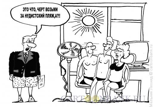 Карикатура: Жарища!, Мельник Леонид
