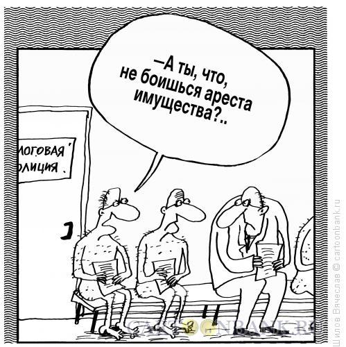 Карикатура: Арест имущества, Шилов Вячеслав