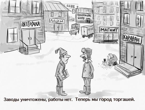 Карикатура: Город торгашей, Владимир Силантьев