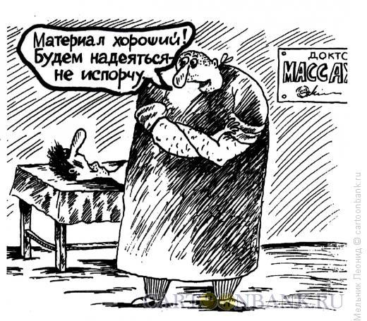 Карикатура: Надежда, Мельник Леонид